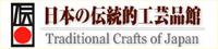 財団法人 伝統的工芸品産業振興協会