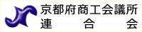 京都府商工会議所連合会