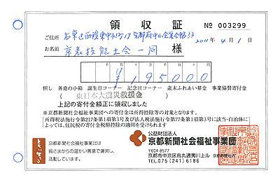 京都表具協同組合技能士会では、東日本団震災で被災なされた皆様に義援金を募りました。