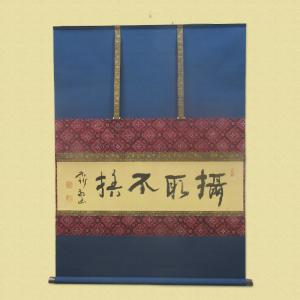 経済産業省製造産業局長賞静好堂中島河村 律子「摂取不捨」