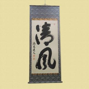 京都商工会議所会頭賞弘誠堂田中 健太郎「清風」