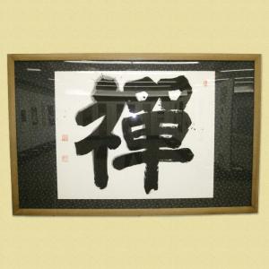 第64回表美展・京都府知事賞 / 弘誠堂 / 田中健太郎 / 「禅」